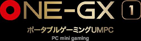 OneGx1 ポータブルゲーミングPC