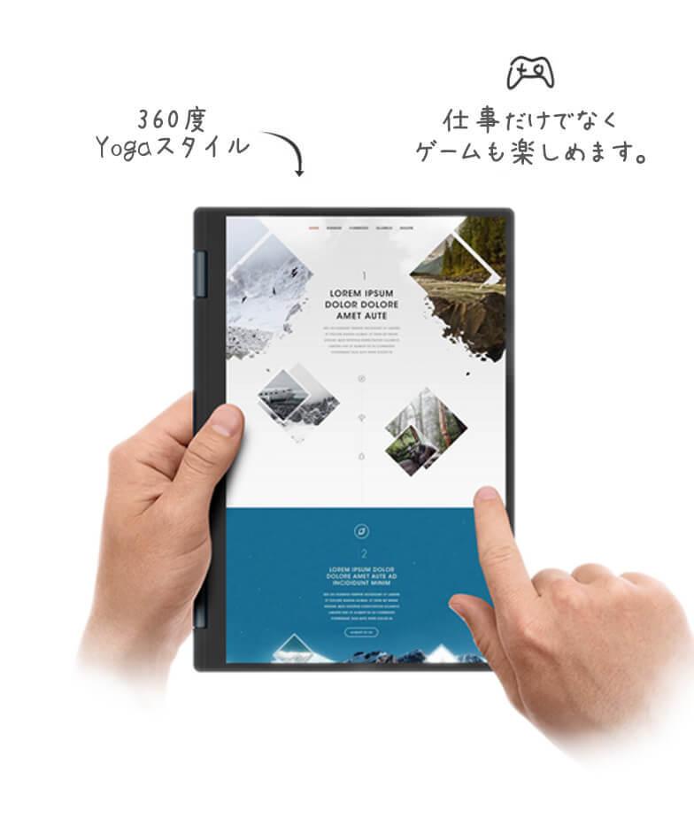 タブレットとしても使える2in1デザイン