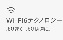 Wi-Fi6テクノロジー