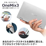 onemix3