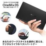 onemix3s