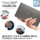 onemix3s_platinum