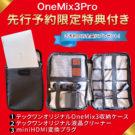 onemix3_pro