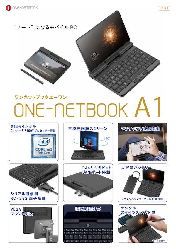 One-NetbookA1